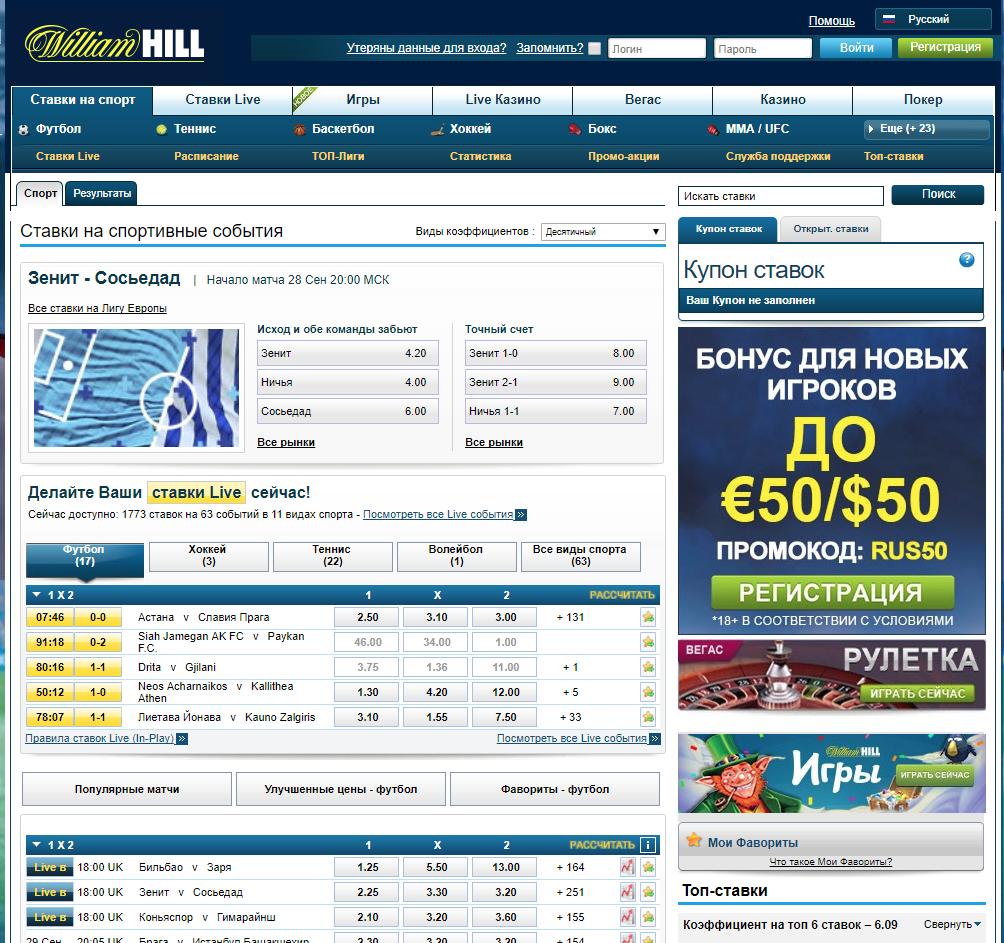 официальный сайт william hill букмекерская контора сайт
